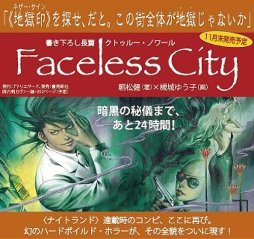 Facelesscity_3